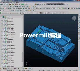 Powermill编程